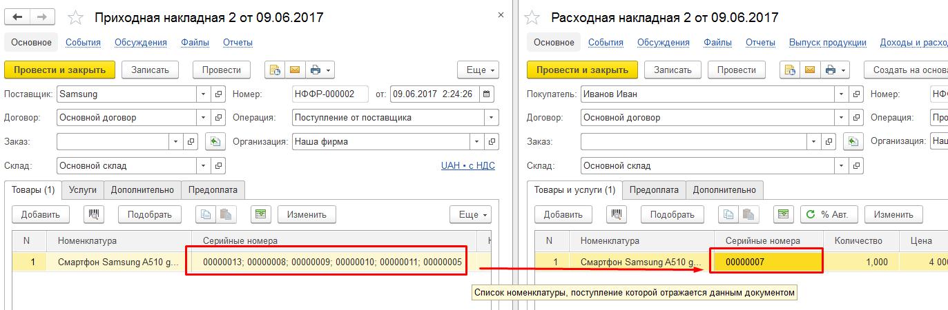 Редактирование серийного номера в приходной накладной в «1С:Управление небольшой фирмой».
