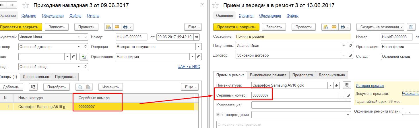 Ошибка при приеме и передачи номенклатуры в ремонт в «1С:Управление небольшой фирмой».