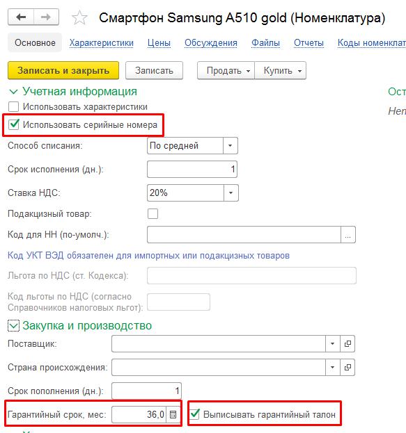 Использование серийных номеров в карточке номенклатуры в «1С:Управление небольшой фирмой».