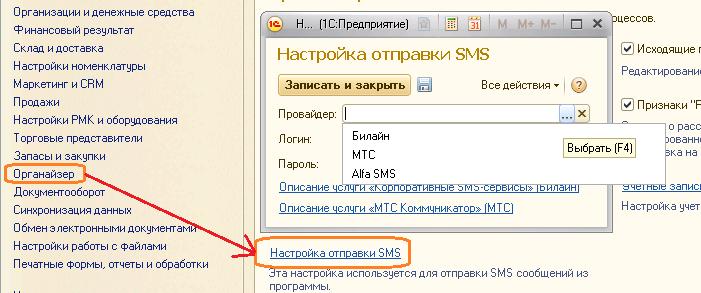 Указание параметров доступа для нового провайдера SMS в режиме «1С:Предприятие 8»