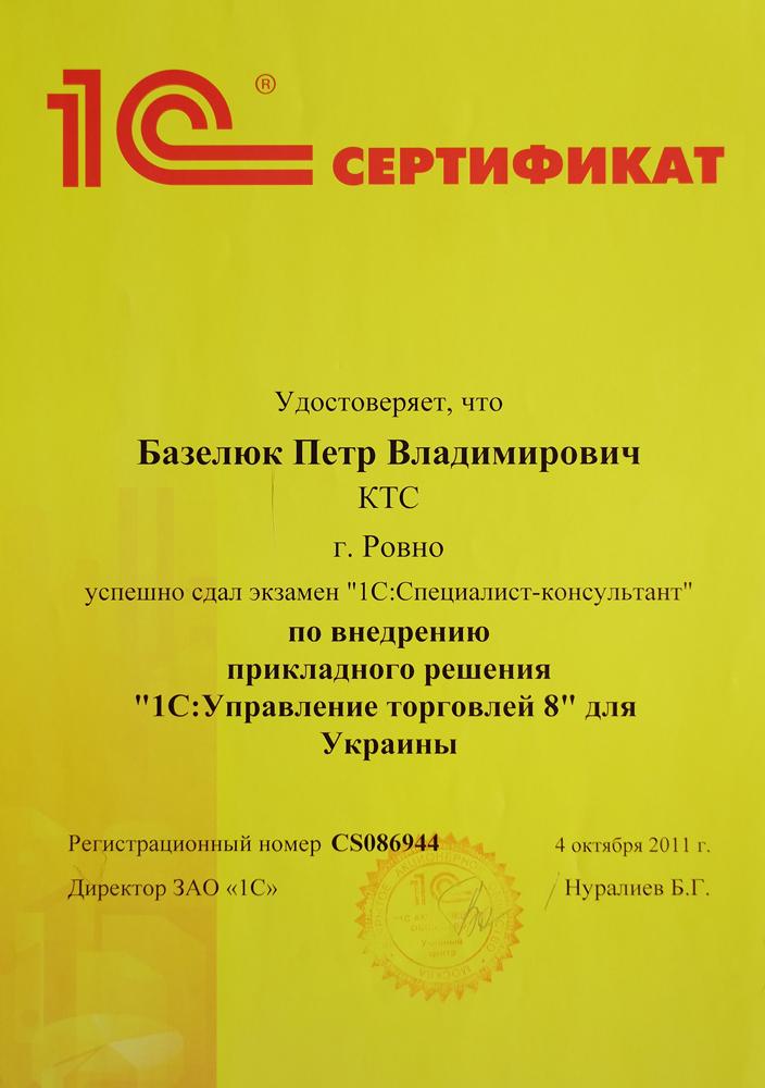 «1С:Специалист-консультант» — по внедрению прикладного решения «1С:Управление торговлей 8» для Украины